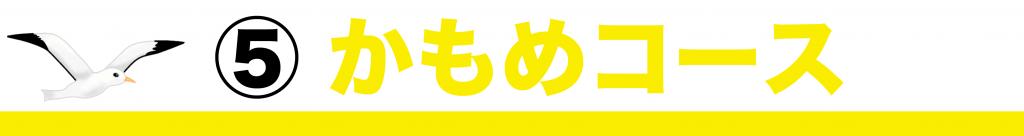 かもめバナー-01