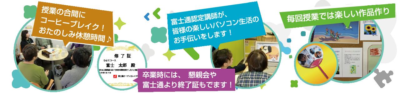 富士通オープンカレッジの特徴