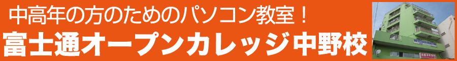 東京都中野区のパソコンスクール 富士通オープンカレッジ中野校