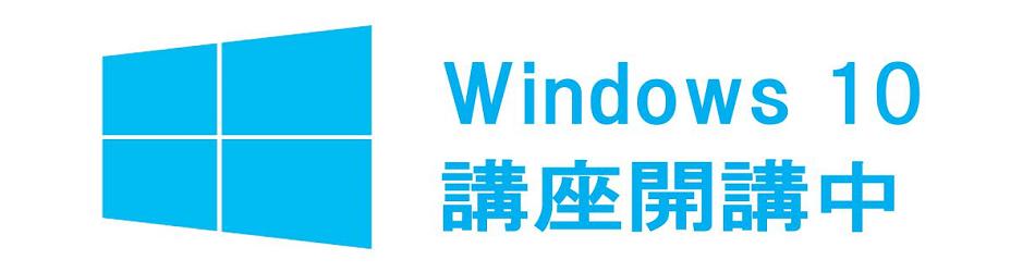 Windows10講座開講中