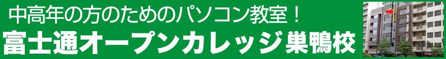 東京都豊島区巣鴨のパソコンスクール 富士通オープンカレッジ巣鴨校